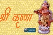 lord-krishna-wallpaper-1920x1080-worldastro.us.jpg